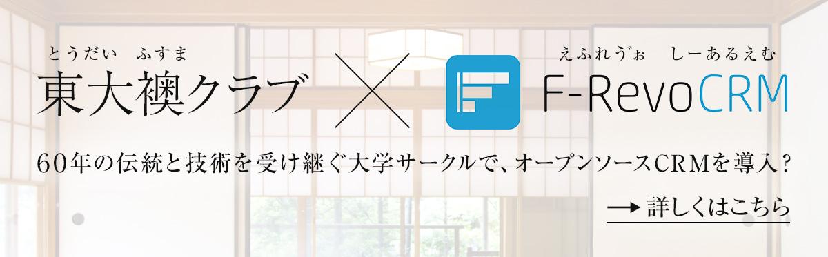 東大襖クラブ × F-RevoCRM
