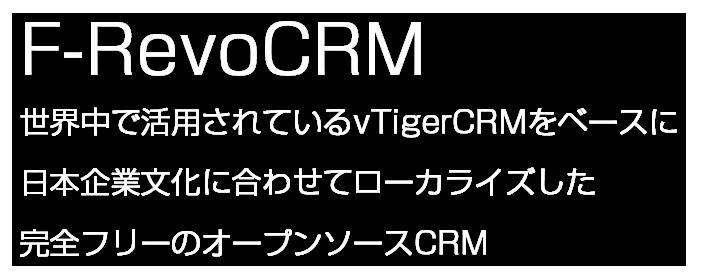 国内4,000社以上がF-RevoCRMを選びました。F-RevoCRMは、世界中で活⽤される vTigerCRM をベースに、日本の企業文化に合わせてシンキングリードが独自のカスタマイズを⾏った、フリー&オープンな⾼機能CRMアプリケーションです。