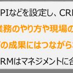 crm-03