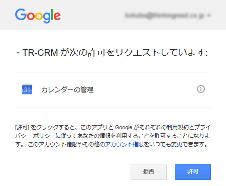 f:id:tr-crm:20150918112840p:plain