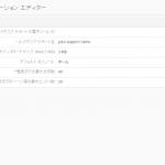 F-RevoCRM ンフィグレーション エディター
