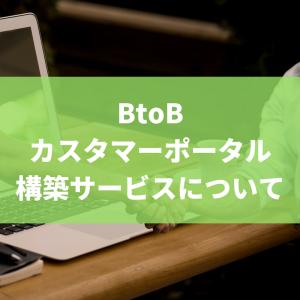 BtoBカスタマーポータル構築サービスについて