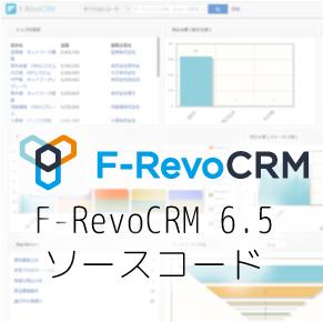 F-RevoCRM6.5ソースコード