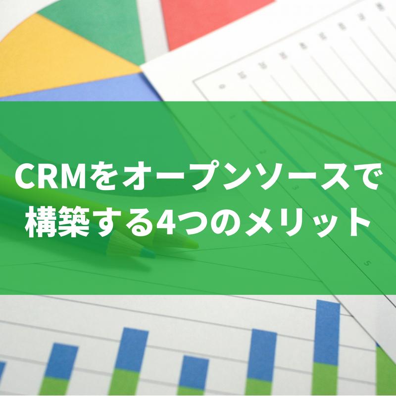 CRMをオープンソースで