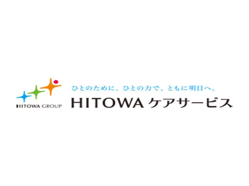 HITOWAケアサービス株式会社様
