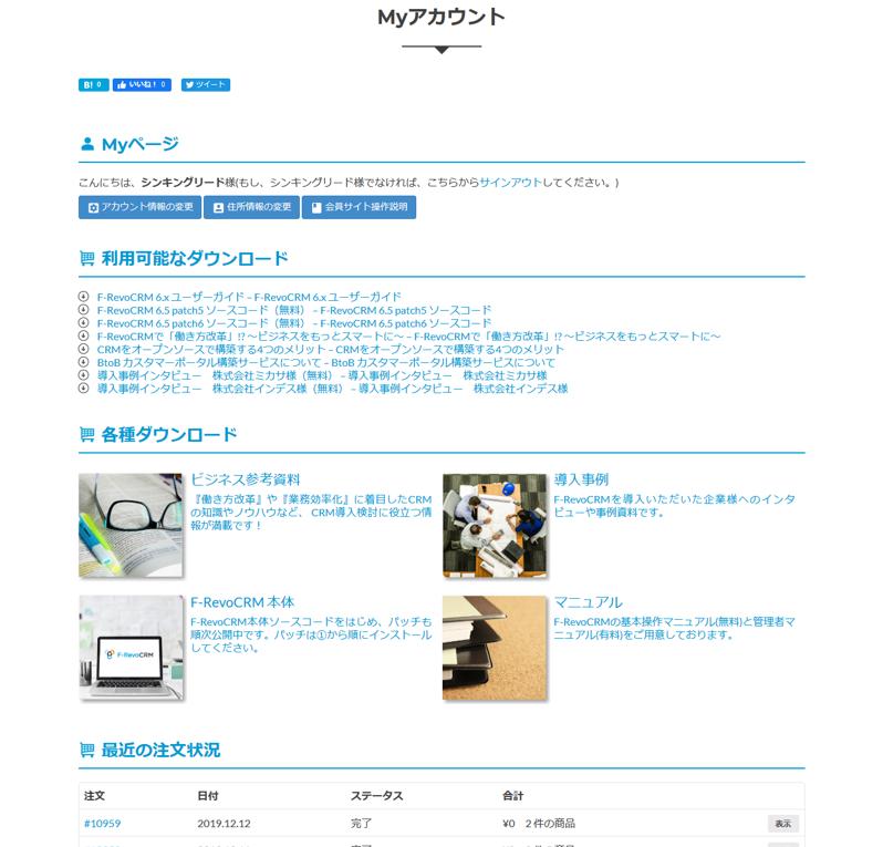 会員サイトイメージ図