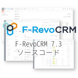 F-RevoCRM 本体 ダウンロード