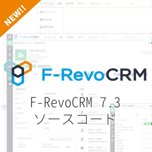 F-RevoCRM7.3 ソースコード