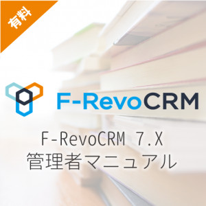 F-RevoCRM7.x 管理者マニュアル