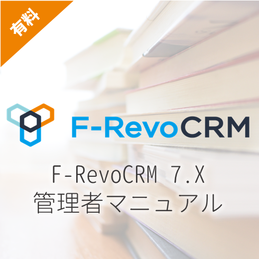 F-RevoCRM 管理者マニュアル