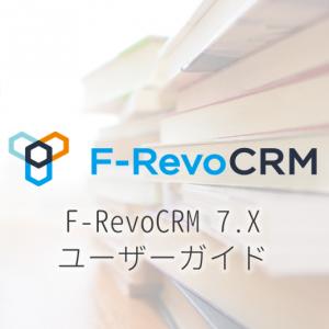 F-RevoCRM7.xユーザーガイド